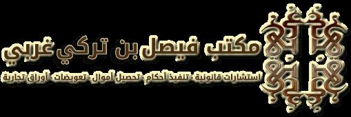 مكتب فيصل بن تركي غربي